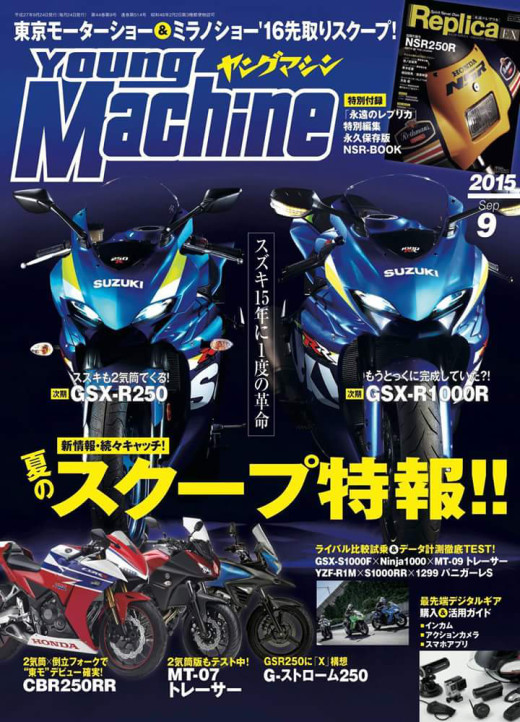 Rumor. GSX250 Young Machine. Sangar !